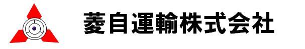 菱自運輸株式会社ロゴ